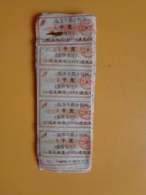1988年 临海市粮食局大田粮管所 混合饲料票5千克 (1本.19张.95小张)