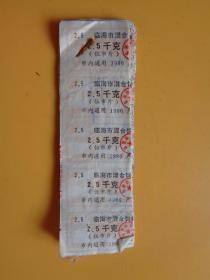 1988年 临海市粮食局大田粮管所 混合饲料票2.5千克 (1本.20张.100小张)