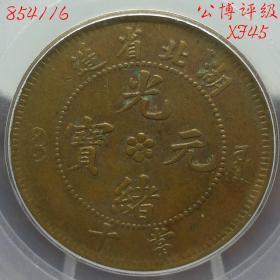 公博评级XF45 湖北爪在须外 湖北省造 光绪元宝当十 七级版别币 热门品种 854116