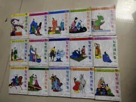 中国成语故事连环画 袖珍版(全15册)