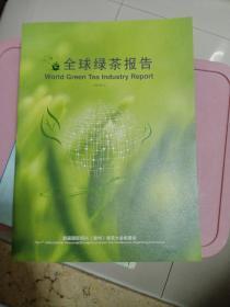 全球绿茶报告