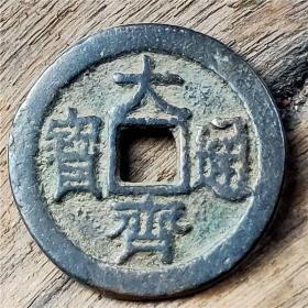 古钱币鉴赏收藏包浆老道大齐通宝光背,