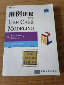 用例建模 【影印版】英文版。