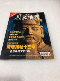 华夏人文地理2004年4月(总第22期,无地图)