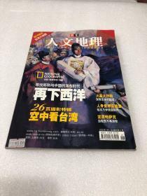 华夏人文地理 2005年7月号(总第37期)【无附赠地图】