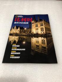 华夏地理杂志别册:比利时——最欧洲的国度