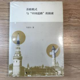 """苏联模式与""""中国道路""""的探索"""