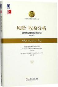 全新正版图书 风险-收益分析:理性投资的理论与实践:the theory and practice of rational investing:第2卷:Volume Ⅱ (美)哈里 M.马科维茨(Harry M. Markowitz)著 机械工业出版社 9787111590675 胖子书吧