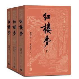 红楼梦大字本 无删减文下有注释 人民文学出版社