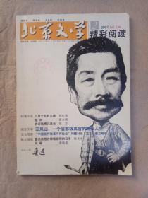北京文学精彩阅读2007NO.534