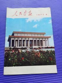 人民画报 1977.9