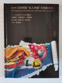 """2019天津国拍""""私人典藏""""首场拍卖会"""