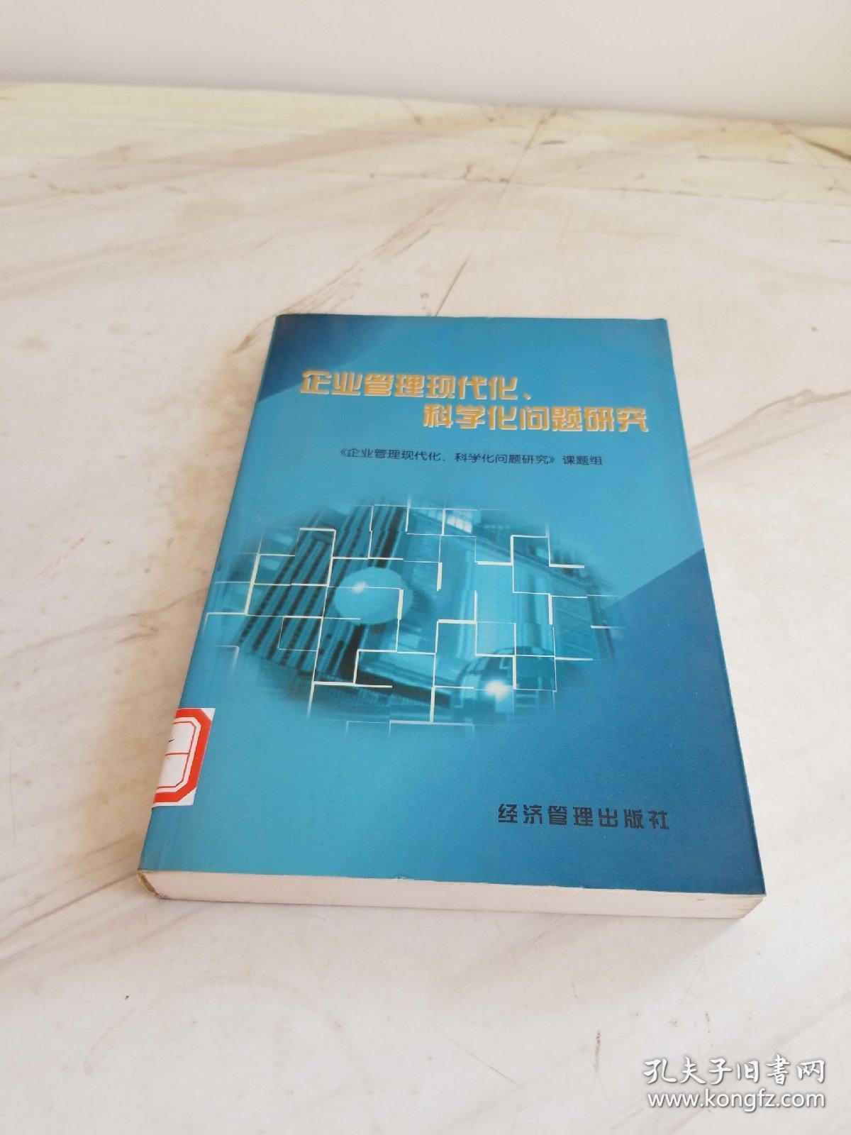 企业管理现代化、科学化问题研究