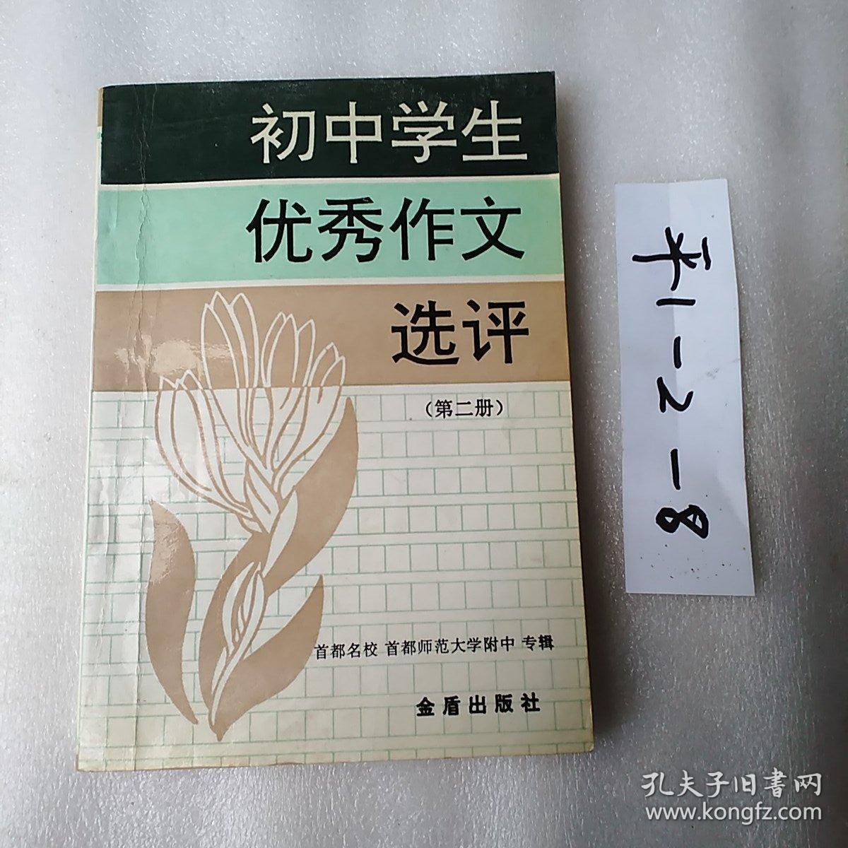 初中学生优秀作文选评.第二册,1996出版,要发票加六点税