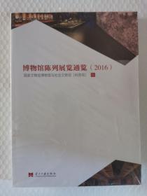 博物馆陈列展览通览(2016)