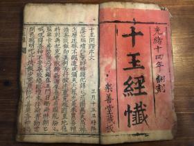 《十王经忏》 一册全 光绪十四年翻刻 乐善堂藏板