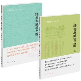 读书与藏书之间 读书与藏书之间二集(两本合售 32开平装 全二册)