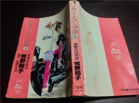 原版日文日本漫画 ハイテイーン・ブギ(9)青春の世界(9)牧野和子 小学馆 昭和56年 32开平装