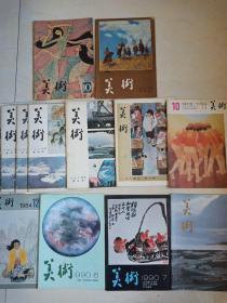 美术杂志13本:1981年第1期,1984年第3、4、4、4、4、5、8、10、12期,1990年第6、7、8期(绘画专号)。