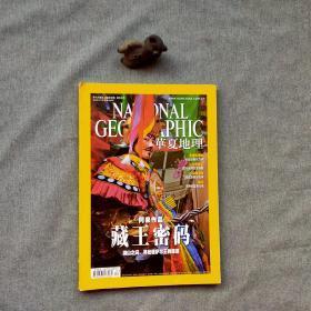 华夏地理中文版2009.11