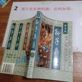孙子兵法 图文本