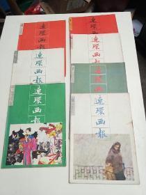 连环画报  【1989年  第2、6、7、9、10、11、12期  7本合售】