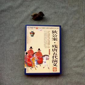 青花典藏:狄公案·残唐五代演义(珍藏版)