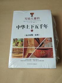 写给儿童的中华上下五千年、青少年版.(套装共6册)