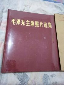 毛泽东主席照片选集,8开精装布面,原函原套塑护封!