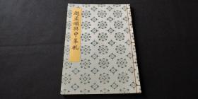 《书迹名品集成 赵孟頫》1册全,1981年/同朋舍出版 孔网最低价    彩印版