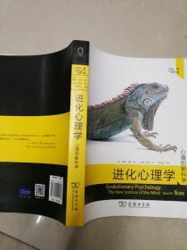 进化心理学(第4版):心理的新科学