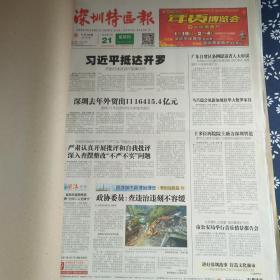 深圳特区报 2016年1月(21-31日)