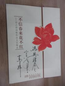 不信春来花不红——高占祥诗歌作品文艺晚会(有高占祥签名)