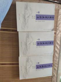 《中国文学史新著》。