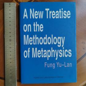A new treaties on the methodology of metaphysics history of Chinese philosophy fung yulan 新知言 冯友兰 精装 英文