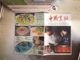 中国烹饪 1994 2
