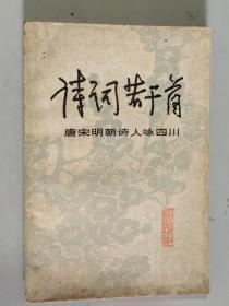 **诗词若干首 大32开 平装本 四川省新华书店发行 四川人民出版社 1979年1版1印 私藏 9.5品