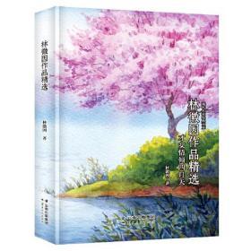現代名家經典文庫:林徽因作品精選--才女情傾四月天