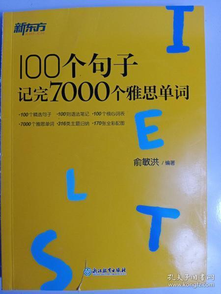 新东方100个句子记完7000个雅思单词