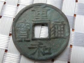 古币 铜钱 重和通 宝光背钱   鉴赏收藏。