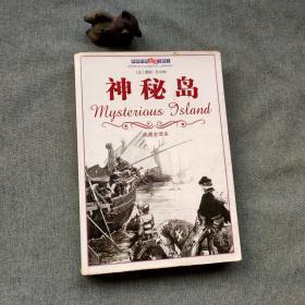 神秘岛(典藏全译本)