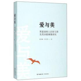 爱与美 黄惠波的人民 写作及其诗歌现象研究徐肖楠花城出版社9787