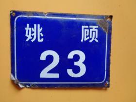 宁波搪瓷旧门牌(姚顾23号)(20×14.5)【北仑门牌请自鉴】