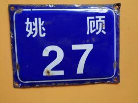 宁波搪瓷旧门牌(姚顾27号)(20×14.5)【北仑门牌请自鉴】