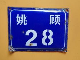 宁波搪瓷旧门牌(姚顾28号)(20×14.5)【北仑门牌请自鉴】