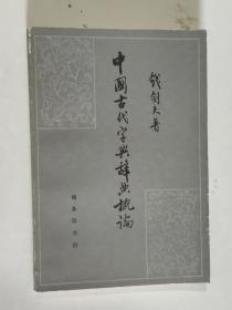 中国古代字典辞典概论 大32开 平装本 钱剑夫 著 商务印书馆出版 1986年1版1印 私藏
