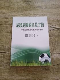 足球是圆的还是方的:中国足球发展与改革行业报告