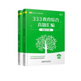 333教育综合真题汇编