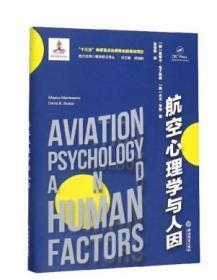 航空心理学与人因