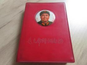 罕见大文革时期红塑壳福州版《毛主席诗词句解 》书中有毛主席多幅彩色插图、林彪题词、江青插图、其它照片若干张-尊E-4